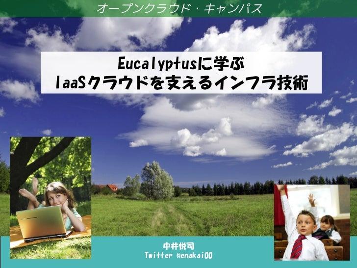 オープンクラウド・キャンパス      Eucalyptusに学ぶIaaSクラウドを支えるインフラ技術            中井悦司       Twitter @enakai00