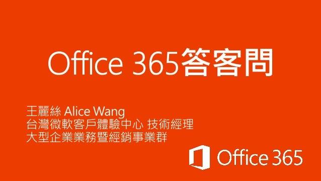 微軟雲端資訊服務 [非營利] 方案 含有Office Online的服務,透過瀏覽器 建立並編輯 Word、OneNote、PowerPoint 以及 Excel文件 Office (E1/E3版本) 企業級電子郵件和多裝置登入 每位使用者都享...