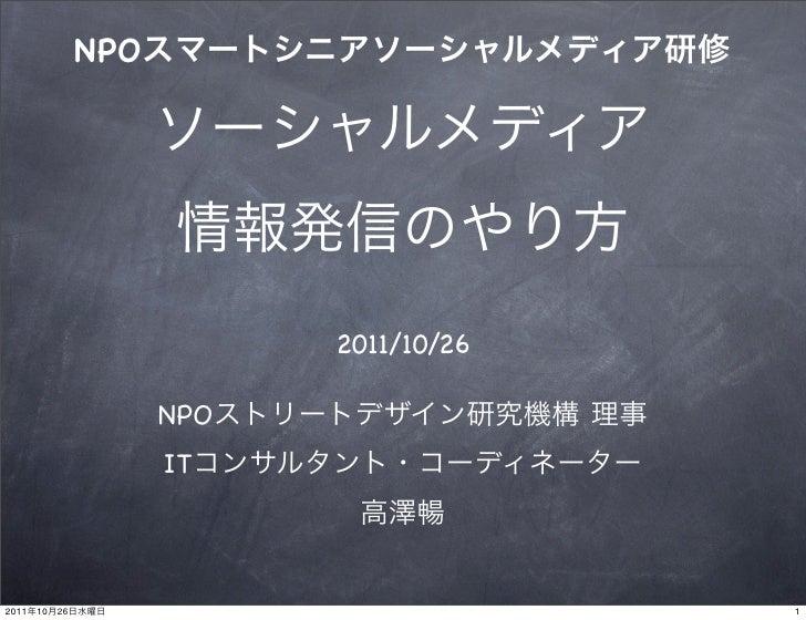 NPO                             2011/10/26                       NPO                       IT2011   10   26               ...