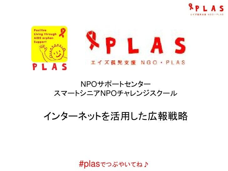 NPOサポートセンター スマートシニアNPOチャレンジスクールインターネットを活用した広報戦略    #plasでつぶやいてね♪