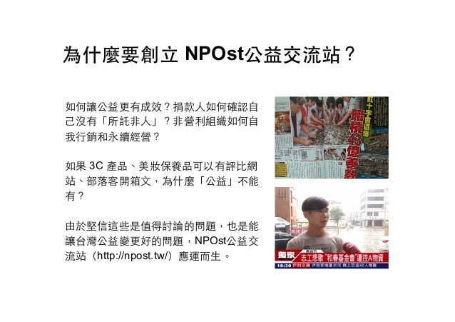 NPOst公益交流站2014年會簡報 Slide 2