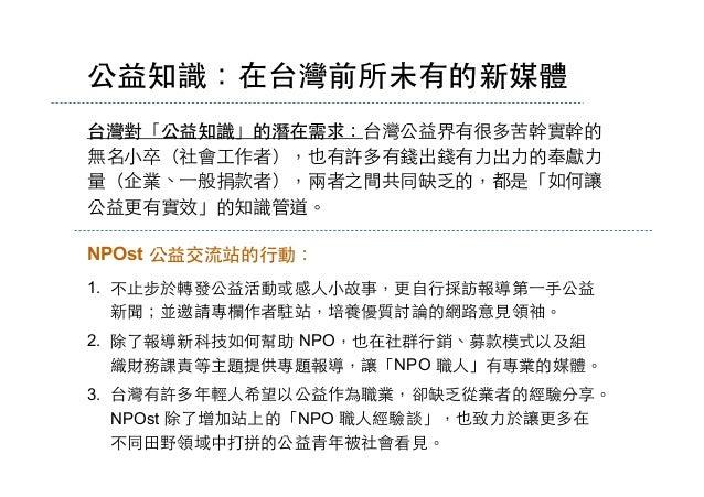 NPOst公益交流站2014年會簡報 Slide 3
