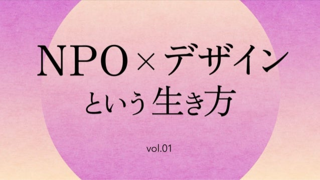 #NPOデザイン OK