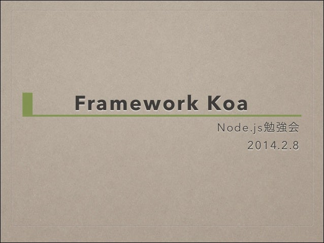 Framework Koa Node.js勉強会 2014.2.8