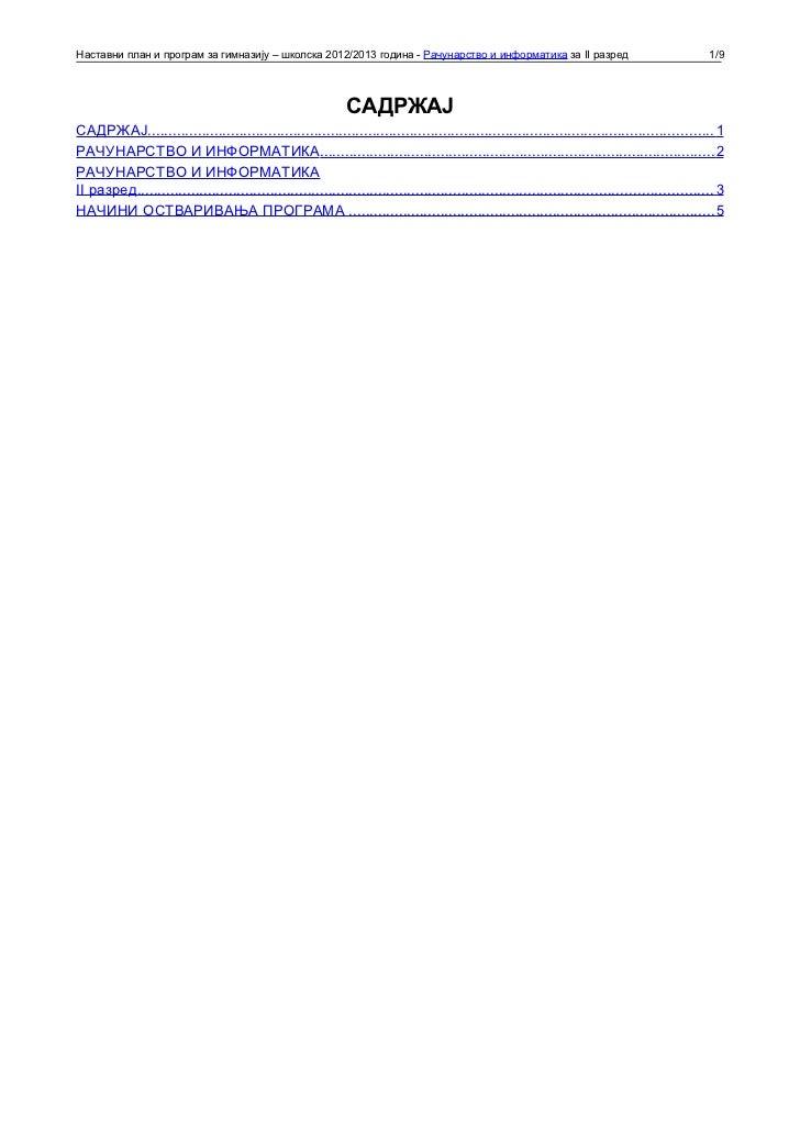 Наставни план и програм за гимназију – школска 2012/2013 година - Рачунарство и информатика за II разред                  ...