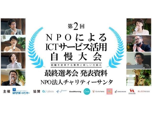 ≪大賞≫受賞 NPO法人 チャリティーサンタ | 第2回 NPOによるICTサービス活用自慢大会