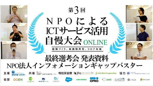 小さなNPOでもやればできる! ICTツールの組合せで効果的に 寄付金を集める方法 特定非営利活動法人インフォメーションギャップバスター 理事長 伊藤 芳浩 NPOによるICTサービス 活用自慢大会 第3回