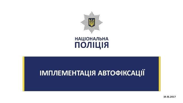 ІМПЛЕМЕНТАЦІЯ АВТОФІКСАЦІЇ 19.01.2017