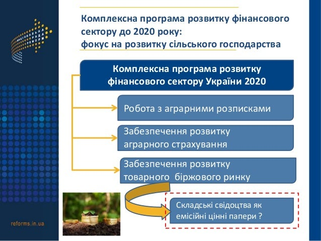 Електронні складські свідоцтва як емісійні цп Slide 2