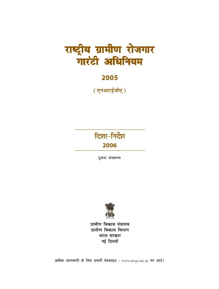 Nrega Guidelines Hindi Slide 2