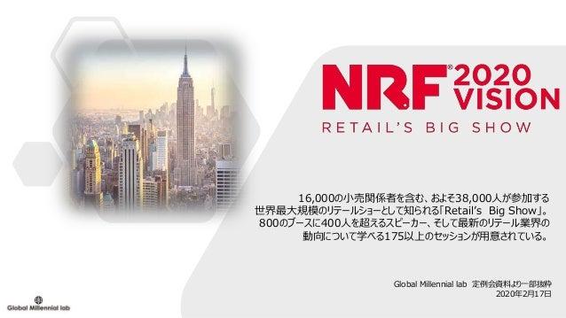 16,000の小売関係者を含む、およそ38,000人が参加する 世界最大規模のリテールショーとして知られる「Retail's Big Show」。 800のブースに400人を超えるスピーカー、そして最新のリテール業界の 動向について学べる175...