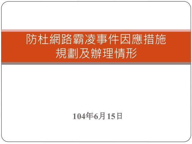 防杜網路霸凌事件因應措施 規劃及辦理情形 104年6月15日