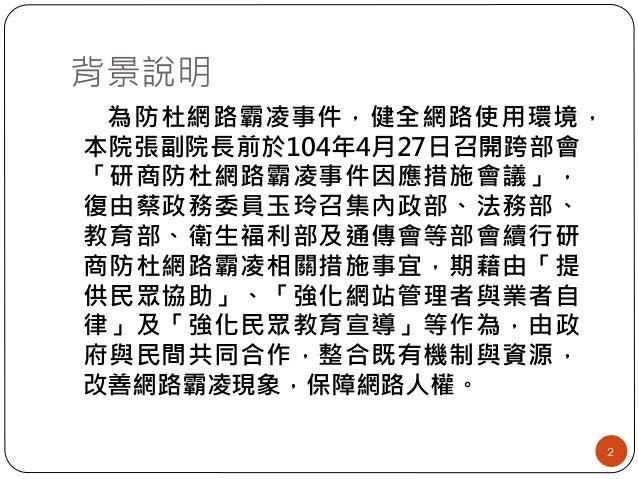 防杜網路霸凌事件因應措施 Slide 2