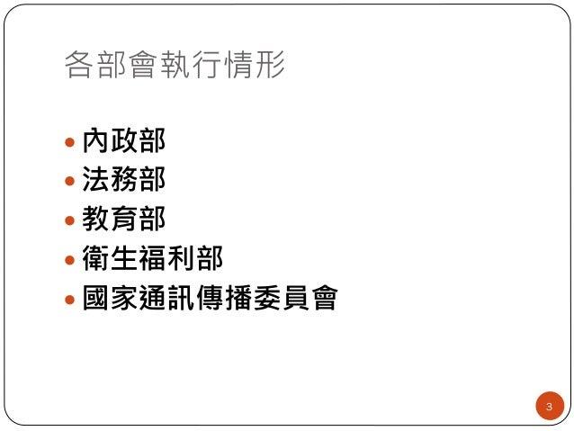 防杜網路霸凌事件因應措施 Slide 3