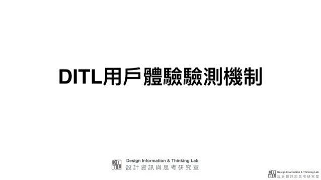 Ditl用戶體驗檢測流程