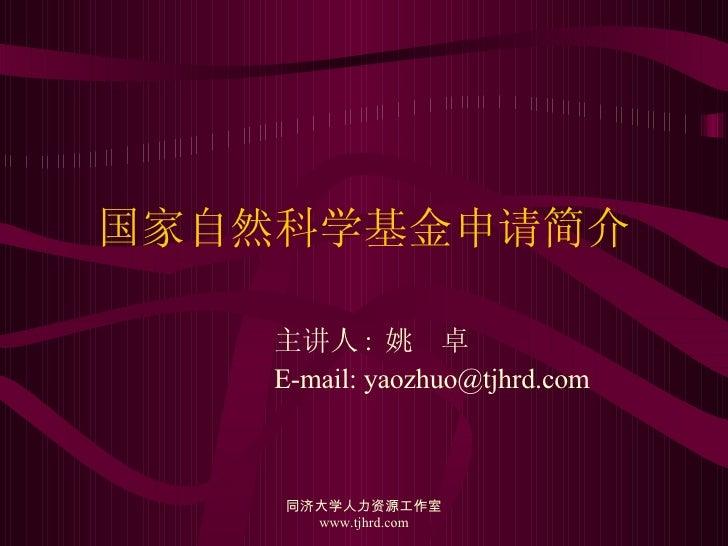 国家自然科学基金申请简介 主讲人 :  姚  卓 E-mail: yaozhuo@tjhrd.com