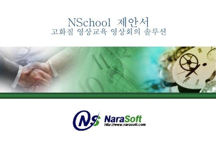 NSchool  제안서 고화질 영상교육 영상회의 솔루션