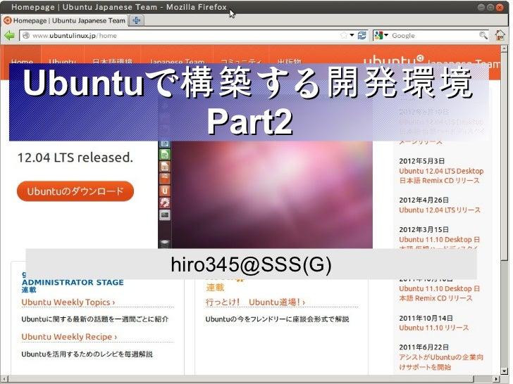 Ubuntuで構築 する開発環境        Part2     hiro345@SSS(G)