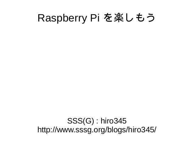 Raspberry Pi を楽しもう SSS(G) : hiro345 http://www.sssg.org/blogs/hiro345/