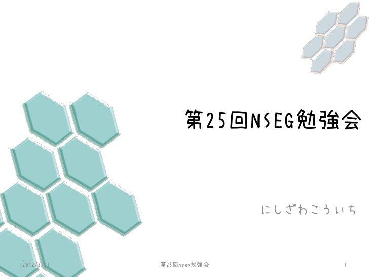 第25回NSEG勉強会                          にしざわこういち2012/3/11   第25回nseg勉強会         1