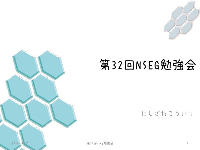第32回NSEG勉強会                           にしざわこういち2012/10/27   第32回nseg勉強会         1