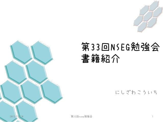 第33回NSEG勉強会                  書籍紹介                           にしざわこういち2012/11/10   第33回nseg勉強会         1