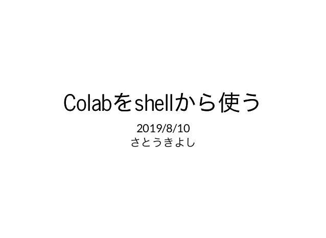 Colabをshellから使うColabをshellから使う2019/8/10 さとうきよし