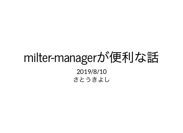 milter-managerが便利な話milter-managerが便利な話2019/8/10 さとうきよし