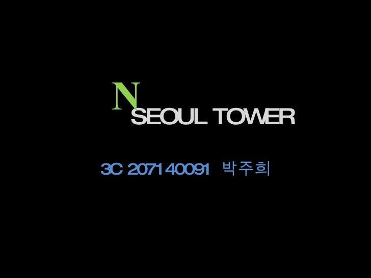 SEOUL TOWER 3C 207140091  박주희 N
