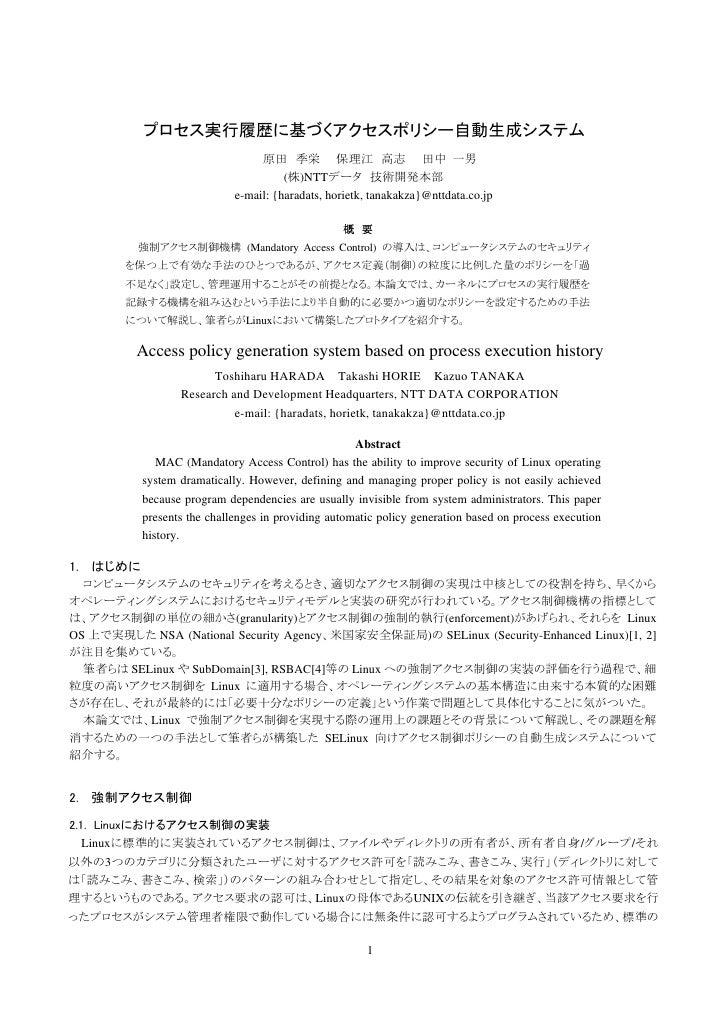 プロセス実行履歴に基づくアクセスポリシー自動生成システム                                   原田 季栄 保理江 高志 田中 一男                                        (...