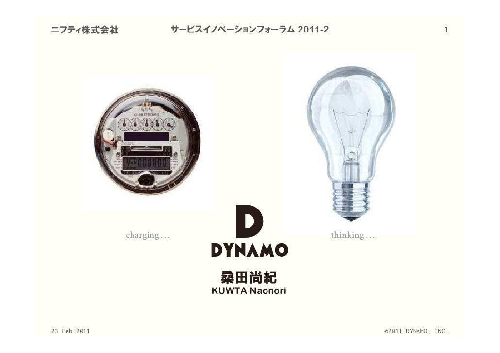 ニフティ株式会社                       サービスイノベーションフォーラム 2011-2                                    1              charging . . .   ...