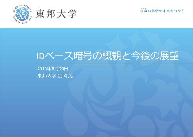 IDベース暗号の概観と今後の展望 2013年8月29日 東邦大学 金岡 晃