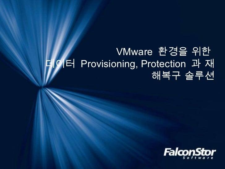 VMware  환경을 위한  데이터  Provisioning, Protection  과 재해복구 솔루션