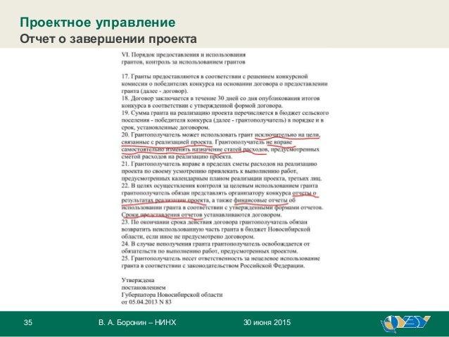 35 30 июня 2015В. А. Боронин – НИНХ Проектное управление Отчет о завершении проекта