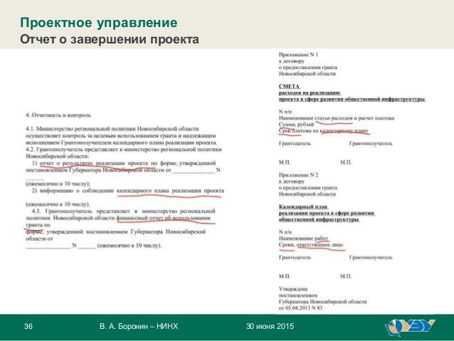 36 В. А. Боронин – НИНХ 30 июня 2015 Проектное управление Отчет о завершении проекта