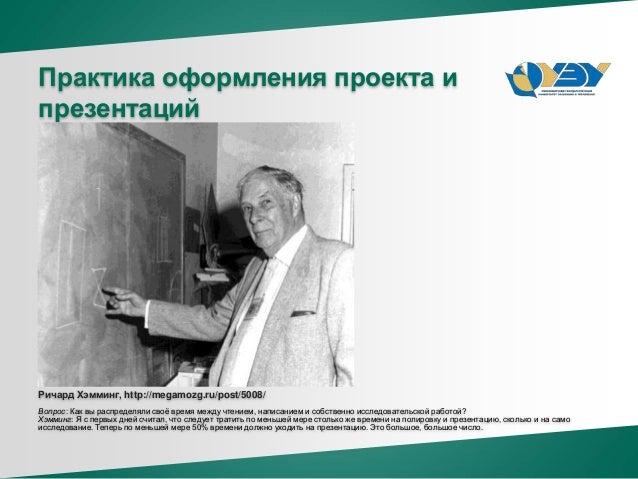 Практика оформления проекта и презентаций Ричард Хэмминг, http://megamozg.ru/post/5008/ Вопрос: Как вы распределяли своё в...