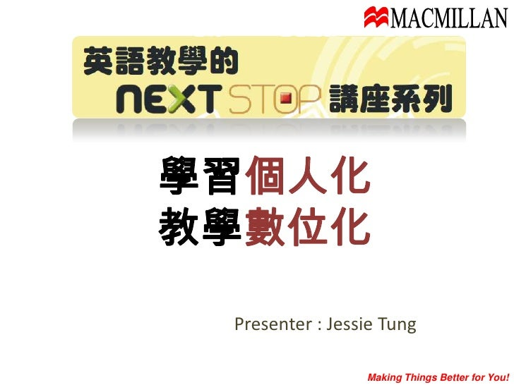 MACMILLAN<br />學習個人化<br />教學數位化<br />Presenter : Jessie Tung<br />Making Things Better for You!<br />