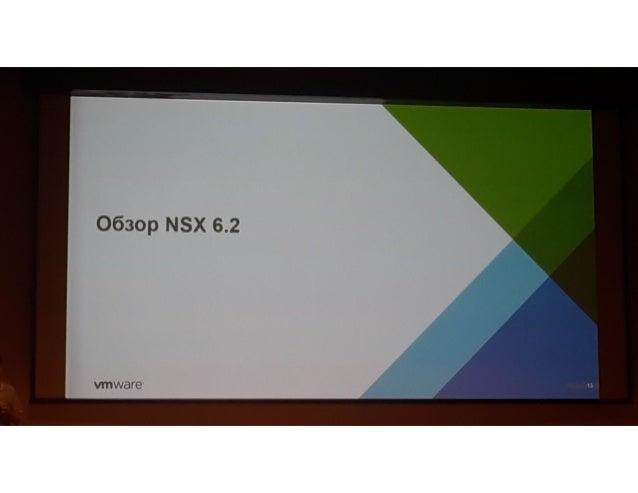 Nsx 6.2