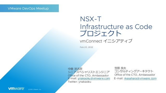 ©2019 VMware, Inc. NSX-T Infrastructure as Code プロジェクト vmConnect イニシアティブ 中奥 洋志彦 シニアスペシャリストエンジニア Office of the CTO, Ambassa...