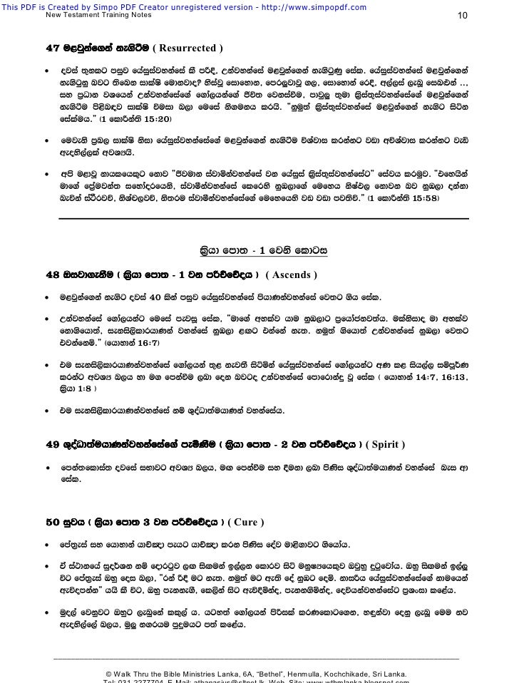 new testament sinhala training notes 10