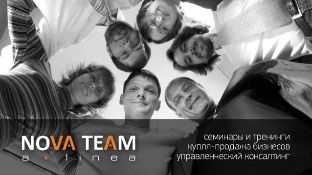 """Компания """"NOVA TEAM"""" – это команда, созданная из профессионалов, подтвердивших свои компетенции в реальном бизнесе и конса..."""