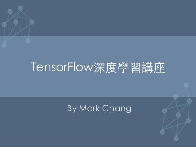 TensorFlow深度學習講座 By Mark Chang