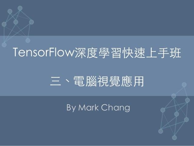 TensorFlow深度學習快速上⼿手班
