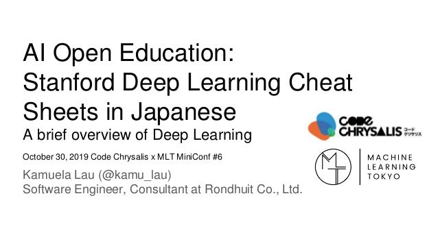 AI Open Education: Stanford Deep Learning Cheat Sheets in Japanese A brief overview of Deep Learning Kamuela Lau (@kamu_la...