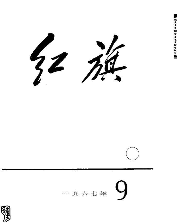 红旗 杂志 67年9to16