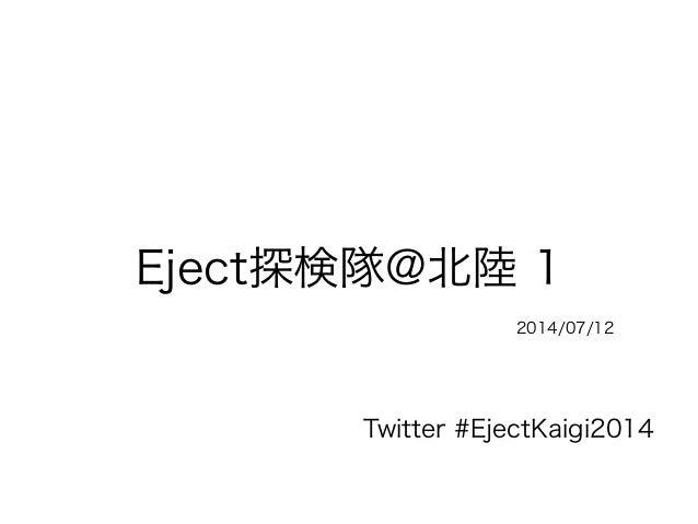 Eject探検隊@北陸 1 2014/07/12 Twitter #EjectKaigi2014