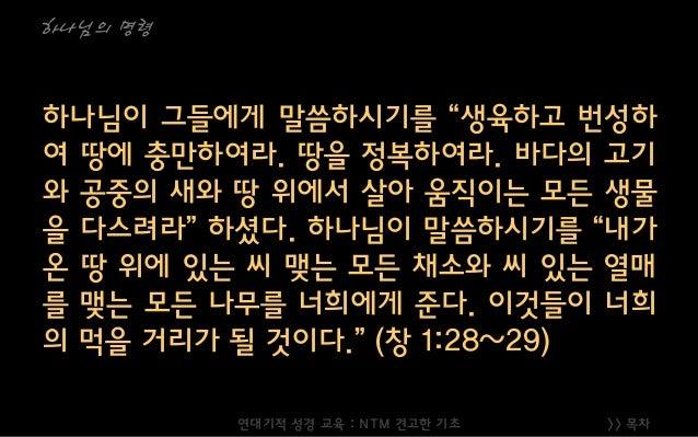 """>> 목차 하나님의 명령 하나님이 그들에게 말씀하시기를 """"생육하고 번성하 여 땅에 충만하여라. 땅을 정복하여라. 바다의 고기 와 공중의 새와 땅 위에서 살아 움직이는 모든 생물 을 다스려라"""" 하셨다. 하나님이 말씀하시기..."""