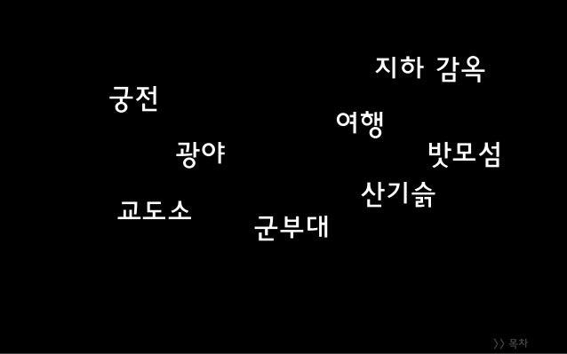 >> 목차 지하 감옥 광야 산기슭 궁전 교도소 여행 밧모섬 군부대