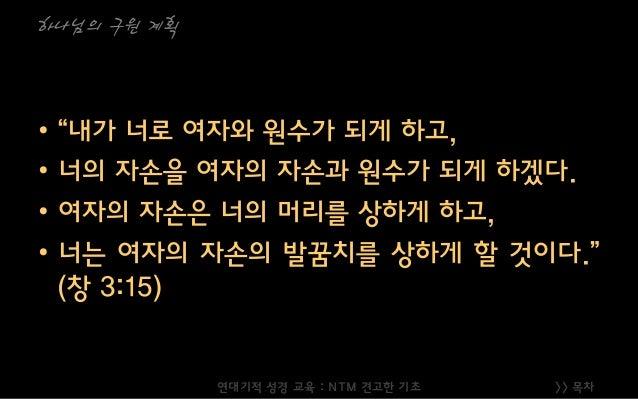 """>> 목차 하나님의 구원 계획 • """"내가 너로 여자와 원수가 되게 하고, • 너의 자손을 여자의 자손과 원수가 되게 하겠다. • 여자의 자손은 너의 머리를 상하게 하고, • 너는 여자의 자손의 발꿈치를 상하게 할 것이다..."""