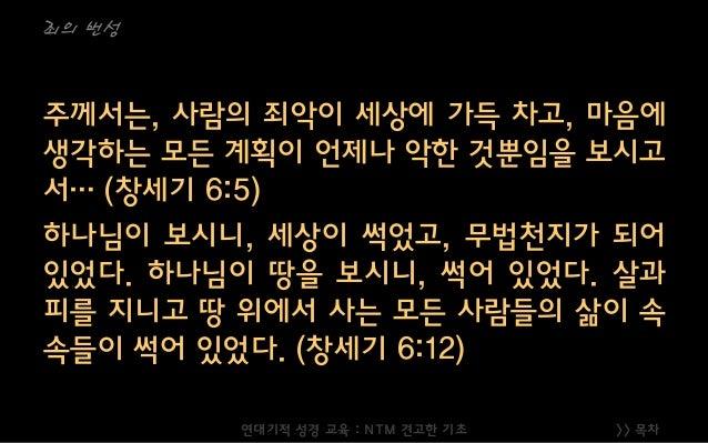 >> 목차 사람들은 하나님을 알면서도, 하나님을 하나님으로 영화롭 게 해드리거나 감사를 드리기는 커녕 오히려 생각이 허망해 져서, 그들의 지각 없는 마음이 어둠으로 가득 차게 되었습 니다. 사람들은 스스로 지혜가 있다고...